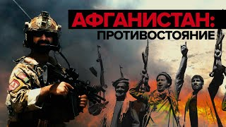 Нейтрализация угроз: что делает Россия для разрешения афганского кризиса