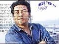 TOP 1O BEST SONG'S INDRANIL SEN (ইন্দ্রনীল সেন )