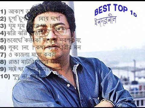 TOP 1O BEST SONG'S INDRANIL SEN (ইন্দ্রনীল সেন )