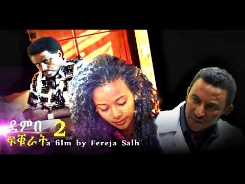 Eritrean Movie 'Dembe Fkurat' 2 a film by Fereja Salh