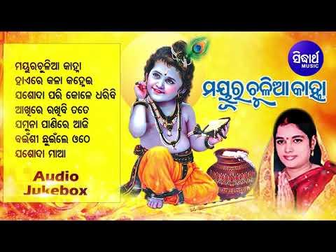 mayur-chulia-kanha---odia-bhajans-ମୟୁର-ଚୁଳିଆ-କାହ୍ନା-|-audio-jukebox-|-anjali-mishra-|-sidharth-music