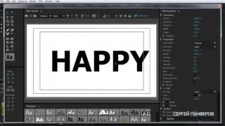 Adobe Premiere Pro - создание красивых видео титров