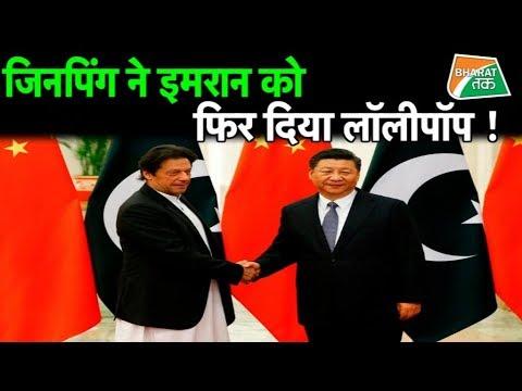 चीनी लॉलीपॉप में फिर फंसेंगे पाकिस्तानी? | Bharat Tak