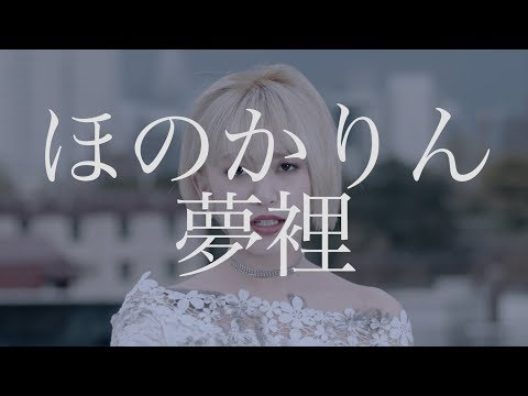 ほのかりん『夢裡』MV
