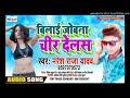 Bilai jobana chir delas arkesta song 2020 Naresh Raja Yadav Mix Hindiaz Download