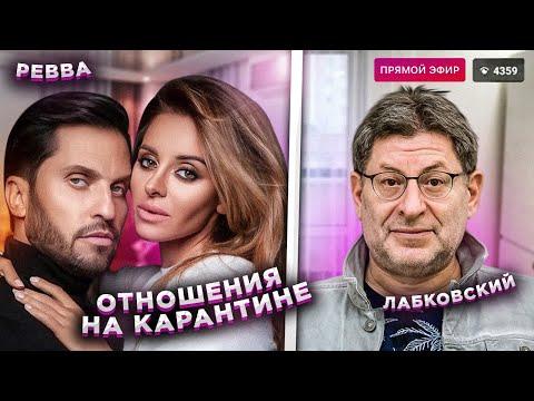 Александр Ревва и Михаил Лабковский. Отношения на карантине.