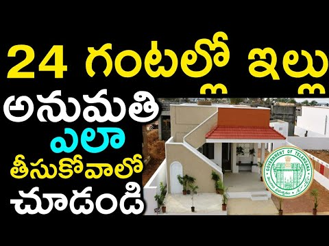 How To Get Planning Permission For House   GHMC Building Construction Rules 2019   Challenge Mantra