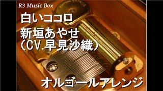R3 Music Boxでは様々な曲をオルゴールアレンジにしています。 癒されるオルゴールサウンドをお楽しみください。 毎日午後9時に新曲を追加予定ですので、ぜひチャンネル ...