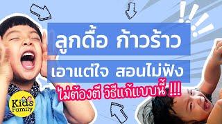 ลูกดื้อ ซน สอนไม่ฟัง วิธีพูดให้ลูกเชื่อฟัง เทคนิคพูดกับลูก | Kids Family