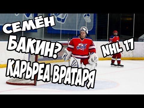 знакомства хоккеист