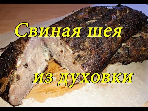 Сочная свиная шея запеченная в рукаве. Очень вкусно. A juicy pork neck baked is in a sleeve