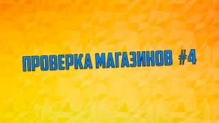 Проверка магазинов #4 [sah4rshop.ru обманывает?]