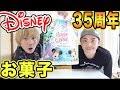 ディズニー35周年のお菓子を紹介!!