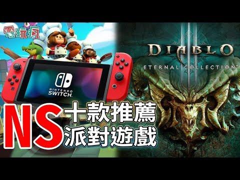 Nintendo Switch 上十款任天堂之外的推薦派對遊戲【私心瘋】