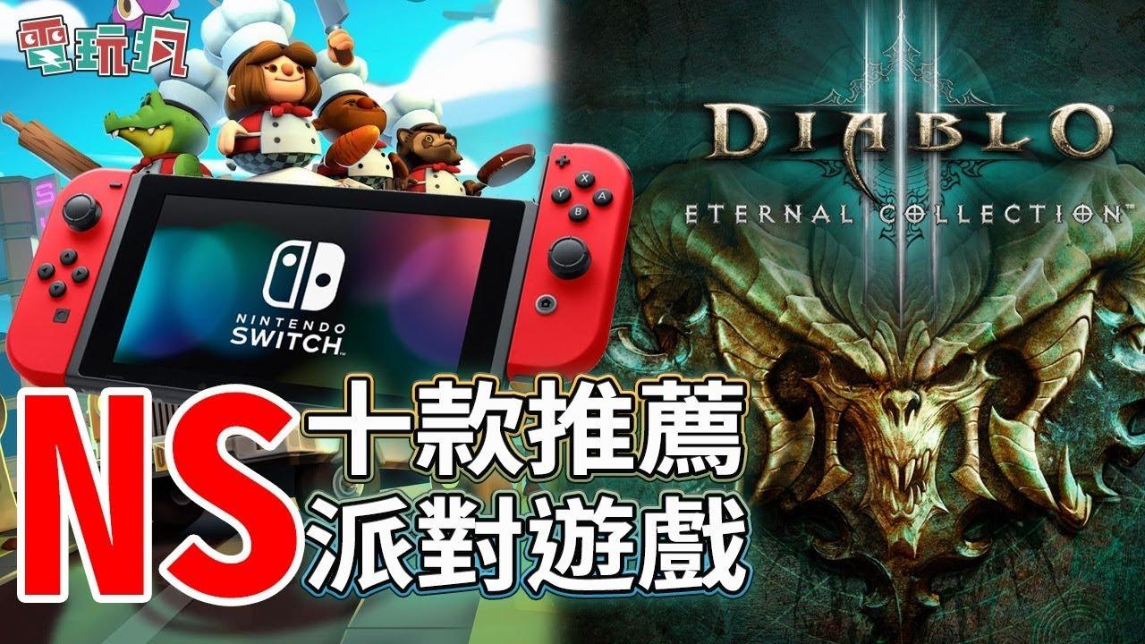 Nintendo Switch 上十款任天堂之外的推薦派對遊戲 【私心瘋】 - YouTube