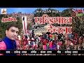 Download Ghandiyal Devta Jagar -  Rajendra Rawat -  Sanjay Rana MP3 song and Music Video