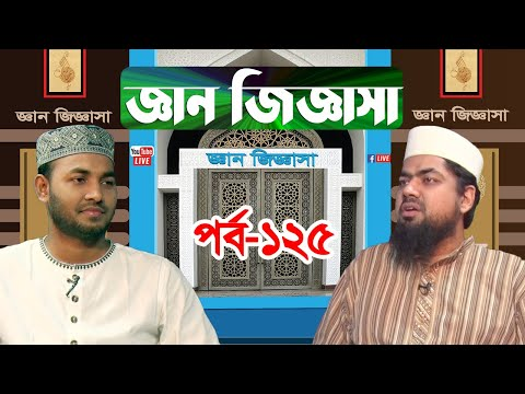 Gan Jiggasha | জ্ঞান জিজ্ঞাসা পর্ব ১২৫ | ইসলামী প্রশ্ন | সৈয়দ জাবের | হাফেজ মুফতি সাইফুল ইসলাম