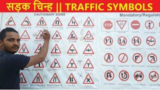 Traffic Symbols || Traffic Sign || Road Traffic Sign || Learning Driving License