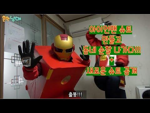 (웃찾사 흔한남매)아이언맨 슈트만들고 동네 순찰나가다!!!(+새로운슈트 공개!!!)