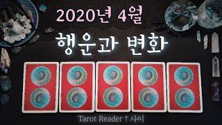 [타로:운세] 2020년 4월 행운과 변화 :사이타로: