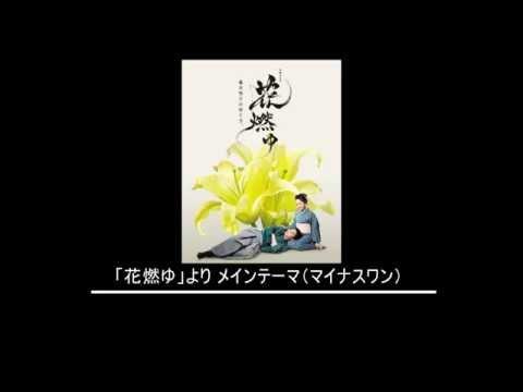 【打込】 「花燃ゆ」より メインテーマ(カラオケ) 【DTM】
