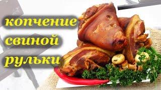 Рецепт копчения свиной рульки. Пивная закуска