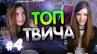 Топ Моменты с Twitch #4   Махен Тверк Сиськами   Арина харкнула в зрителей   Издевки над братом