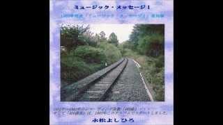 A.Sax:桐田まさとし☆編曲/バック演奏:永松よしひろ(Recording 1983年)...