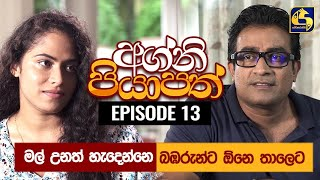 Agni Piyapath Episode 13 || අග්නි පියාපත්  ||  26th August 2020 Thumbnail