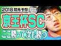 【競馬予想】 2018 京王杯スプリングカップ