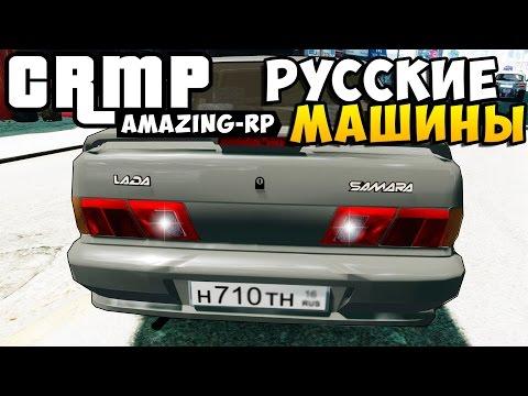 GTA: Криминальная Россия (CRMP) - Русские Машины! #32
