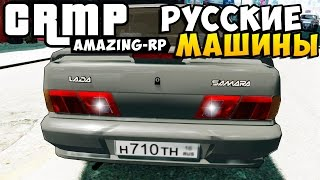 GTA: CRMP (Amazing-RP) - Русские Машины! (Гонки) #33(Канал Brulyov Play: https://goo.gl/dl4IiO Покатушки на русских тачках. ○ Канал Арктика: https://goo.gl/DsR76h --------------------------------------..., 2016-04-26T20:11:55.000Z)