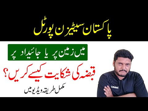 How to complain about property in Pakistan Citizen Portal | Property Complaint | Technical Mohsin