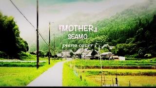 『 MOTHER 』  SEAMO  〜ランク王国4・5月度オープニングテーマ曲〜  ♪ Piano&GarageBand cover