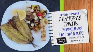 Сочная скумбрия на мангале на решетке Рецепт Жаренная рыба на углях