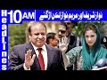 Nawaz Sharif, Maryam Nawaz Fly Off To London - Headlines 10 AM - 14 June 2018 - Dunya News
