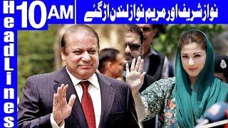 Nawaz Sharif, Maryam Nawaz Fly Off To London - Headlines 10 AM - 14 June 2018 - Dunya News