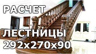 📏🕶 Расчет лестницы размером 292х270х90.По просьбе зрителя.