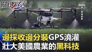 邊採收邊分裝、GPS定位大規模澆灌 壯大美國農業的黑科技!? 關鍵時刻20180115-6 黃世聰 朱學恒