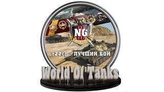 - Т22ср * World Of Tanks * NgIII -
