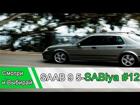 SAAB 9 5 Sablya: Вмятины?  Не не слышал! #12