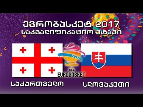 Eurobasket 2017. შესარჩევი ეტაპი. საქართველო - სლოვაკეთი / Georgia vs Slovakia
