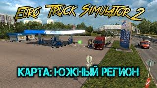 Euro Truck Simulator 2 ( Карта: Южный Регион v5.0 )