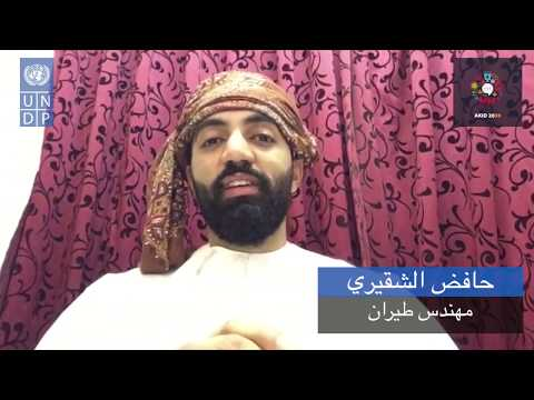 AKID2030 - Message de solidarité de Hafid Al Shukairi