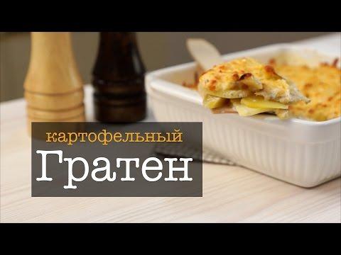 Гратен из картофеля — рецепт приготовления