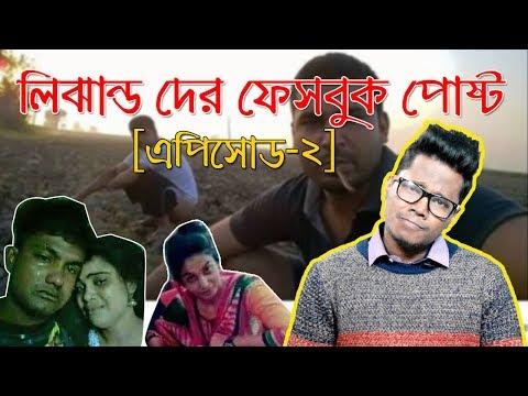 Funniest Facebook Posts & Statuses Ever | EP-2 | New Bangla Funny Video 2018 | KhilliBuzzChiru