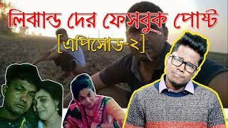 Funniest Facebook Posts & Statuses Ever | EP-2 | New Bangla Funny Video 2018 | KhilliBuzzChiru