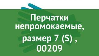 Перчатки непромокаемые, размер 7 (S) (Gardena), 00209 обзор 00209-20.000.00