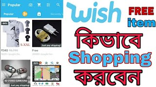 How To Online Shopping From Wish | Wish International Shopping App | International Shop | Wish Shop screenshot 3