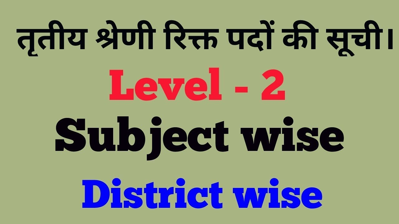 REET (3rd Grade) LEVEL -2 Subject & District wise VACANT POST LIST//